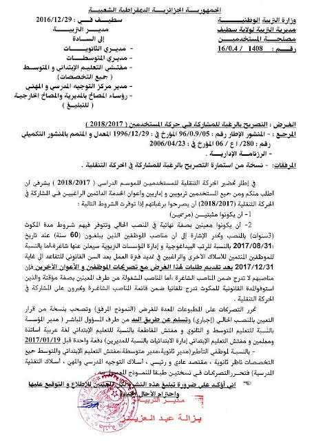 استمارة التصريح بالرغبة للمشاركة في الحركة التنقلية