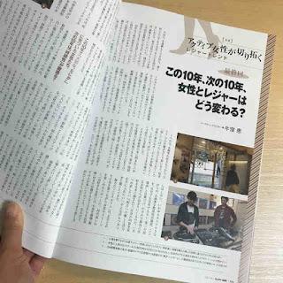 月刊レジャー産業資料2018年6月号の写真です。