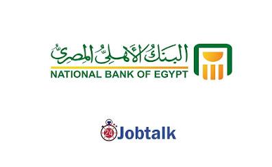 وظائف البنك الأهلي المصري 2021 | فرص عمل لحديثي التخرج