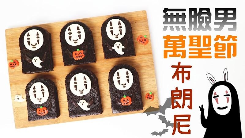 Vegan Kaonashi Halloween Brownies 無臉男萬聖節素食布朗尼