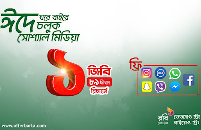 Robi 1GB Only 89TK With Social Life Free For 7 Days Eid Offer - posted by www.offerbarta.com