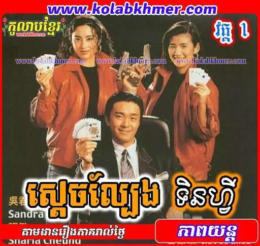ស្ដេចល្បែងទិនហ្វី វគ្គ១ - Sdach Lbeng Tinfy - Chinese Movie Speak Khmer