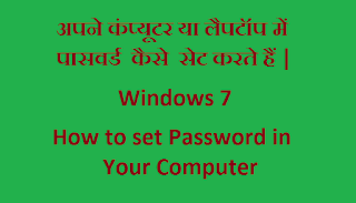 Computer me password kaise lagate hai | How to set password in computer