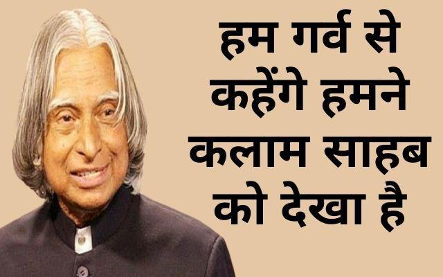 Abdul kalam thoughts in hindi, abdul kalam qoutes