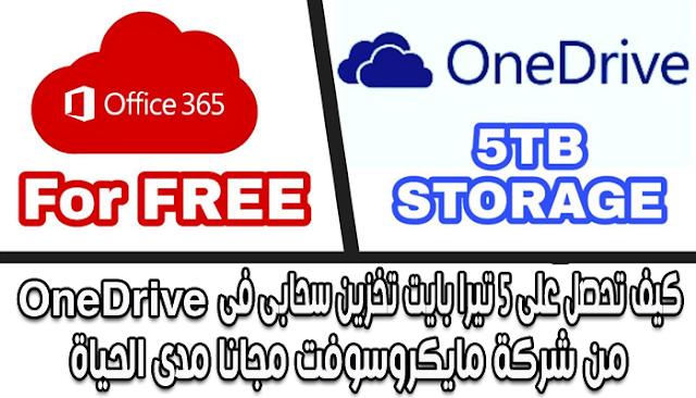 كيف تحصل على 5 تيرا بايت تخزين سحابى فى OneDrive من شركة مايكروسوفت مجانا مدى الحياة