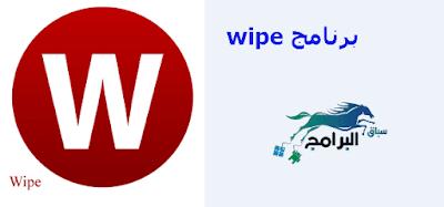 برنامج تسريع وتنظيف الكمبيوتر wipe