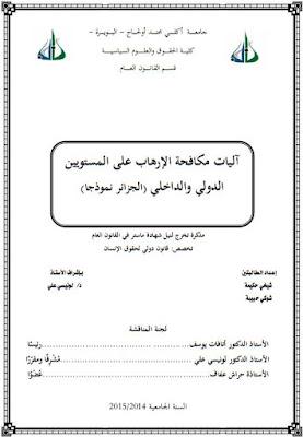 مذكرة ماستر: آليات مكافحة الإرهاب على المستويين الدولي والداخلي PDF