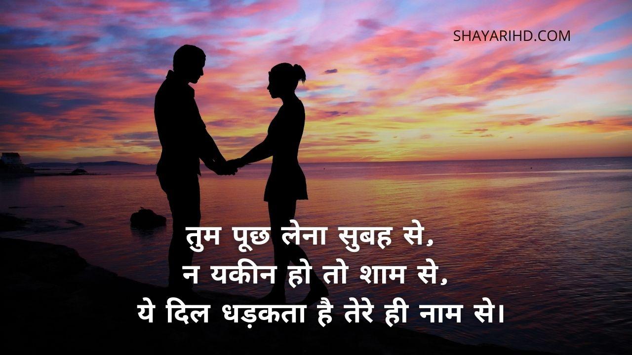 Flirt Shayari to impress a girl in Hindi, Romantic Flirt Shayari In Hindi