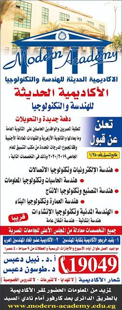 مصاريف مودرن اكاديمى، تنسيق جامعة مودرن اكاديمي 2019