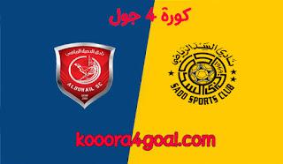 موعد مباراة السد القطري والدحيل اليوم والقنوات الناقلة كورة 4 جول في نهائي كأس قطر