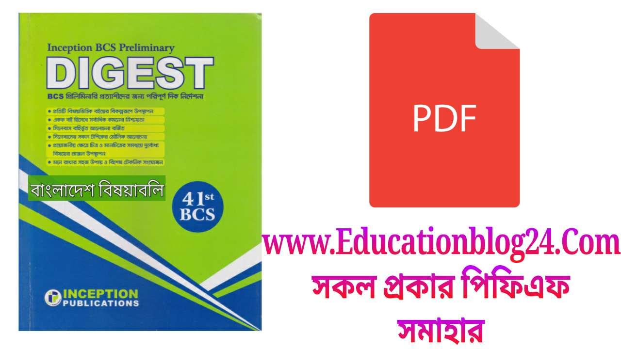 ইনসেপশন ডাইজেস্ট বাংলাদেশ বিষয়াবলী PDF-Inception Digest Bangladesh Affairs Pdf Download