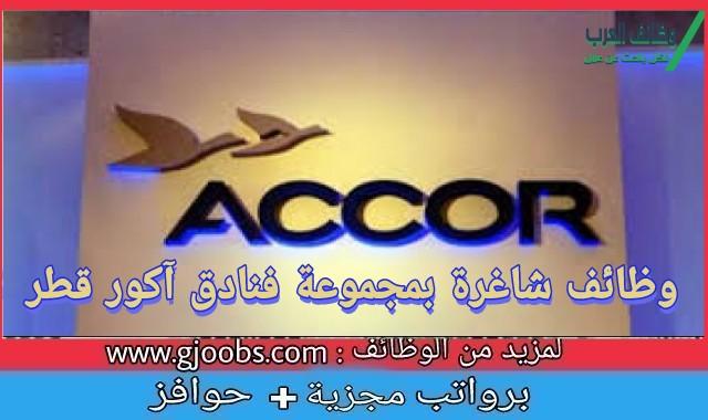 وظائف شاغرة في فنادق آكور العالمية بقطر قطريين وغير قطريين