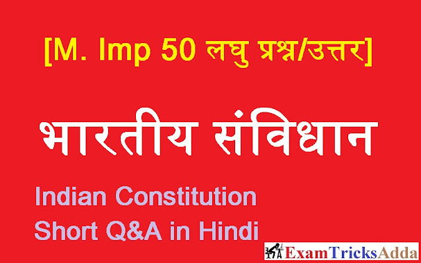 Indian Constitution Short Q&A in Hindi for Govt. Exams