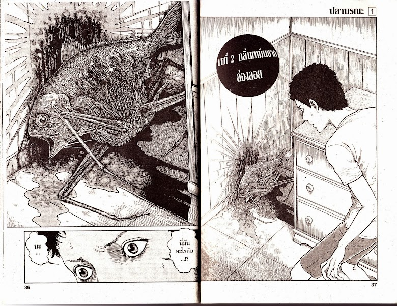 Gyo - หน้า 19