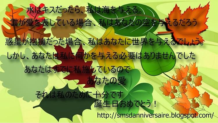 jolie SMS anniversaire en japonais