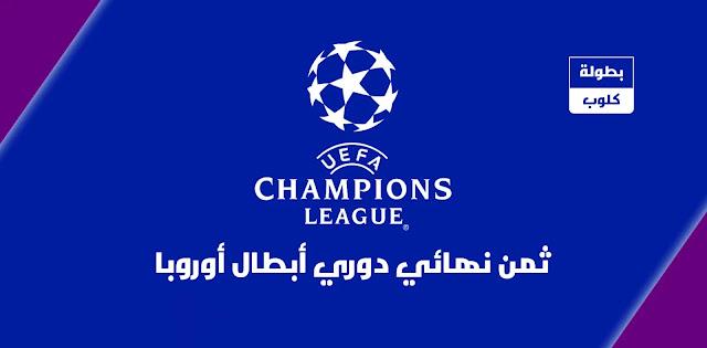 موعد مباريات ثمن نهائي دوري أبطال أوروبا و القنوات الناقلة