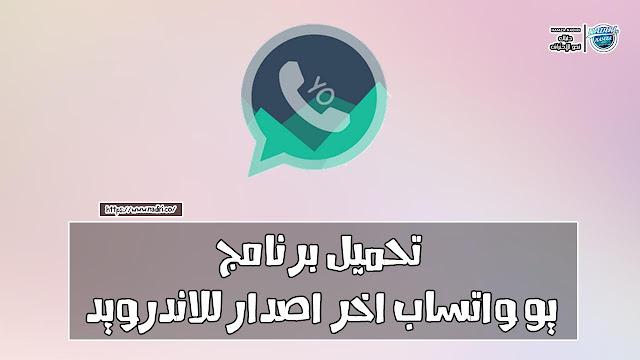 تحميل برنامج يو واتساب YoWhatsApp اخر اصدار للاندرويد