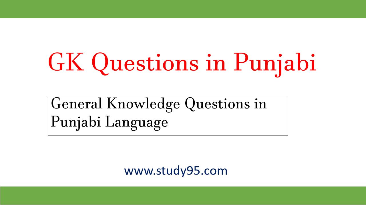 GK Question Answer in Punjabi