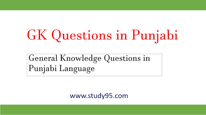 GK Question Answer in Punjabi Language - Study95