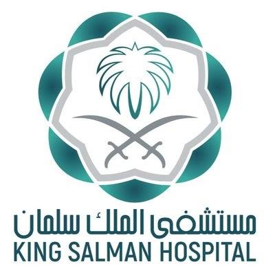 وظائف مستشفى الملك سلمان الرياض - وظائف شاغرة على بند التشغيل الذاتي 1441