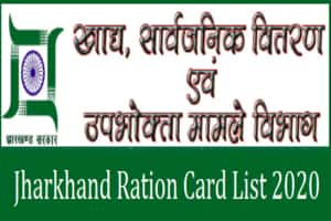 Jharkhand Ration Card New List Download PDF Search Name in Hindi