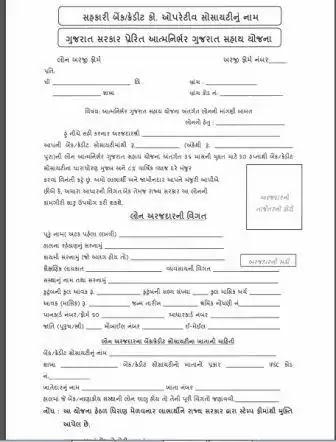 %% Atmanirbhar Gujarat Sahay Yojana (AGSY): Application Form, PDF Download, Registration, पूरी जानकारी हिंदी में।