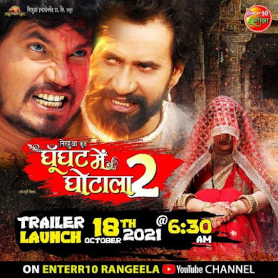 Ghunghat Me Ghotala 2 Movie Cast, Wiki, Release Date, Trailer, Song and Review