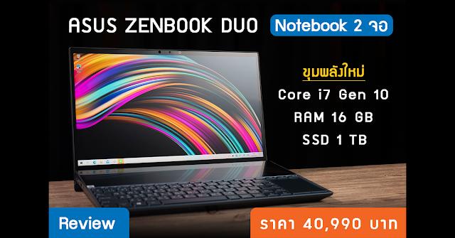รีวิว Asus Zenbook Duo โน๊ตบุ๊ค 2 จอ ขุมพลัง Intel Gen 10th พร้อมตอบโจทย์ Content Creator ในราคา 40,990 บาท