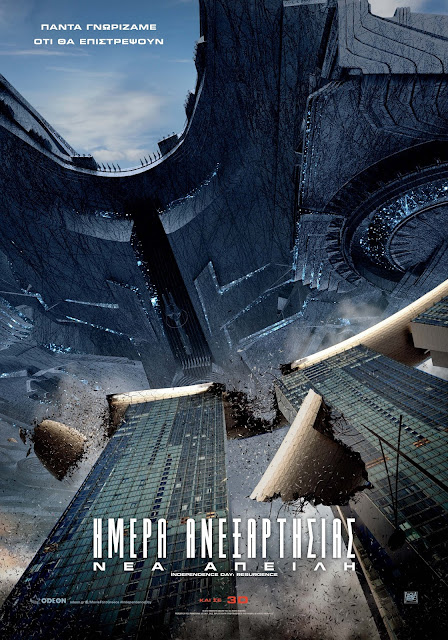 Independence Day: Resurgence (2016) tainies online oipeirates
