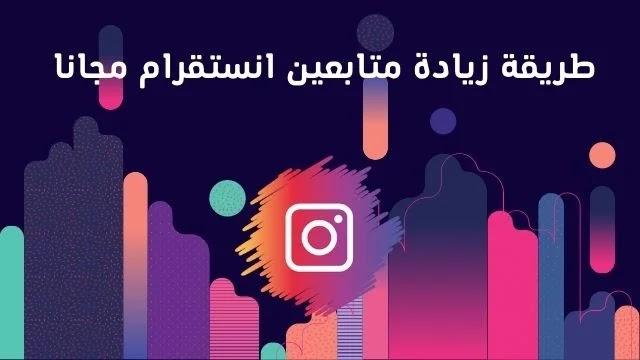موقع زيادة متابعين انستقرام بدون باسورد مجانا
