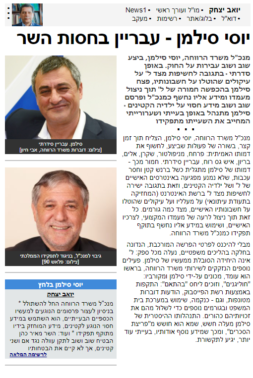 יוסי סילמן - עבריין בחסות השר - מאמר מאת יואב יצחק , יוני 2014 , news