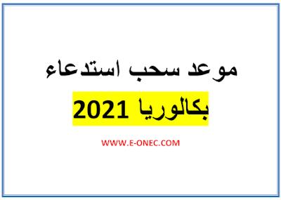تاريخ سحب استدعاء بكالوريا 2021