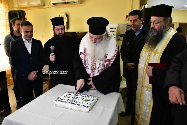 Ο Μητροπολίτης Αργολίδας ευλόγησε την Πρωτοχρονιάτικη πίτα του Γηροκομείου Ναυπλίου (βίντεο)