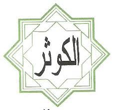 KBIH Al-Kautsar