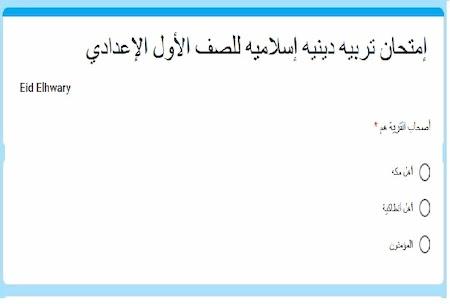 اختبار الكترونى تربية اسلامية للصف الاول الاعدادى الترم الاول2021