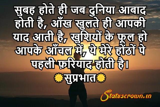 Good Morning Quotes in Hindi 2021