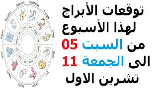 توقعات الأبراج لهذا الأسبوع من السبت 05 الى الجمعة 11 تشرين الاول  2019