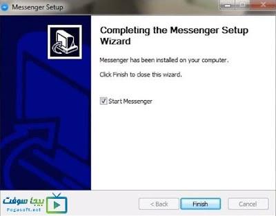 تحميل برنامج فيس بوك مسنجر لويندوز 8.1