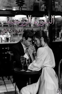 رواية البلوره الورديه الفصل الرابع والعشرون والاخير