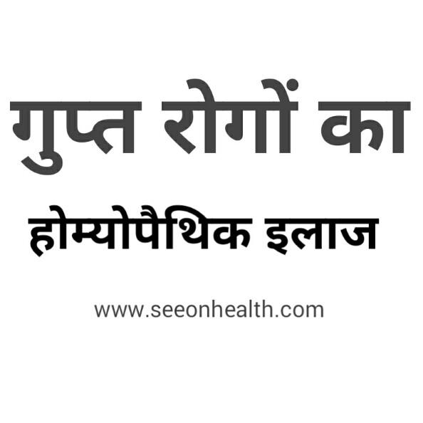 गुप्त रोग का होम्योपैथिक इलाज