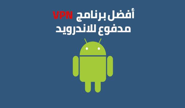 تحميل افضل برنامج vpn للاندرويد مدفوع لفتح المواقع المحجوبة