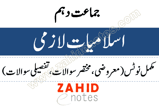 10th class islamiat complete notes pdf federal board and punjab board