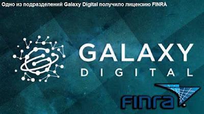 Одно из подразделений Galaxy Digital получило лицензию FINRA
