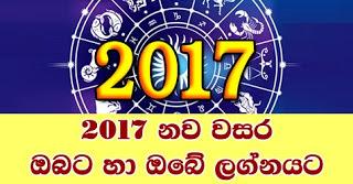 2017 Newspaper Lagna Palapala in Sinhala
