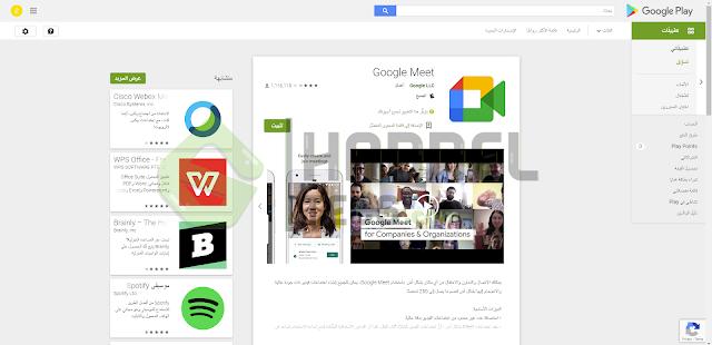 تنزيل Google Meet - مع Google Meet شرح كامل