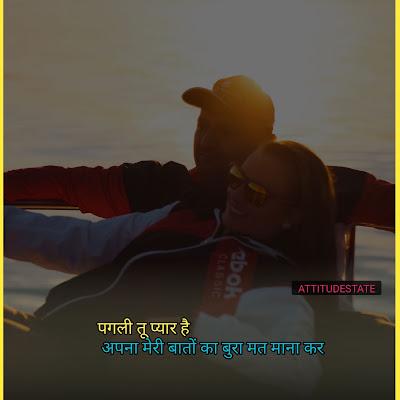 pagli attitude status in hindi