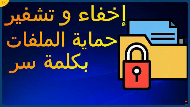 أفضل برنامج إخفاء و تشفير الملفات على ويندوز 10