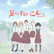 Araburu Kisetsu no Otome-domo yo | Sub. Español [Neutro] | BD | 1080p MP4 | Drive