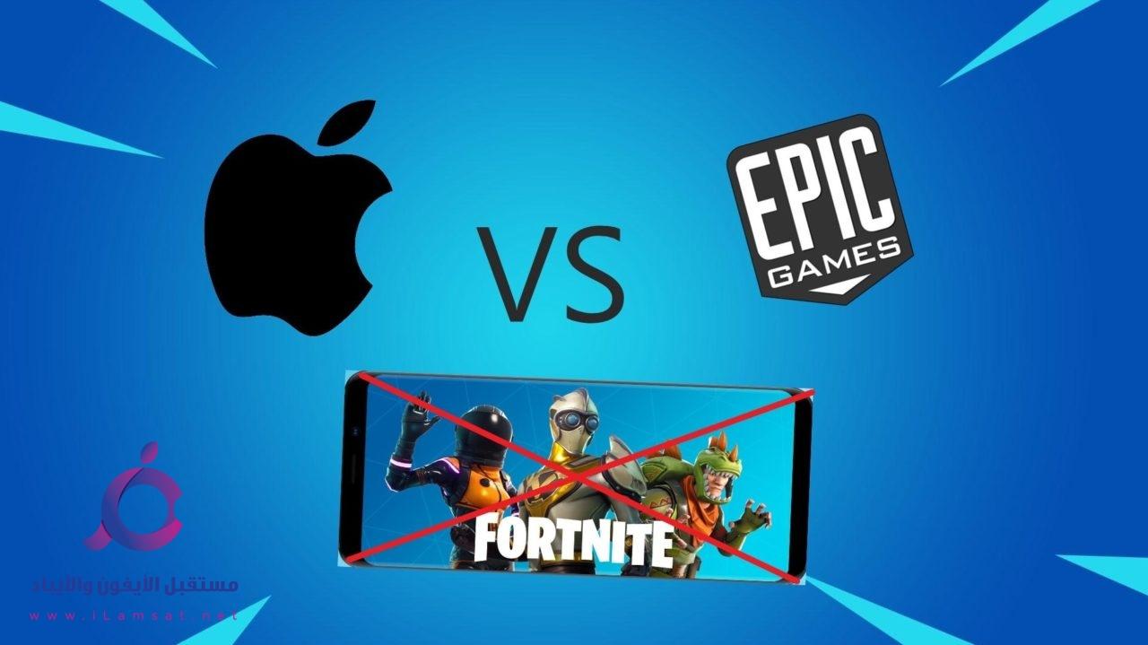 عادت شركة Apple إلى المحكمة ، و تقدم الرئيس التنفيذي لشركة Epic Games بطلب صفقة خاصة