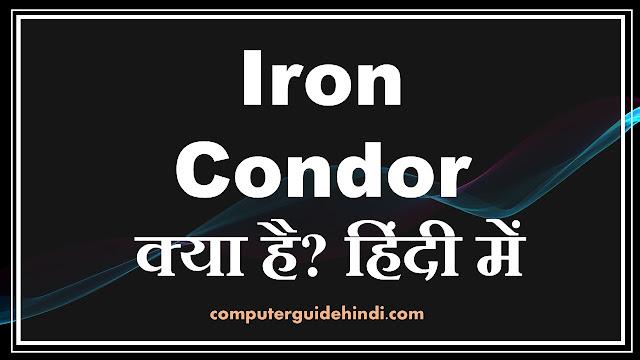 आयरन कोंडोर क्या है? [What is Iron Condor? In Hindi]